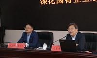 雷竞技雷竞技App开展深化国有企业改革政策与措施专题培训