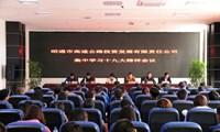 雷竞技雷竞技App组织集中学习党的十九大报告精神