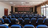 共青团雷竞技市雷竞技App公路投资发展有限责任公司第一次代表大会召开
