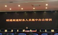 雷竞技雷竞技App财务人员举行第三次集中办公培训会
