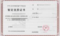 城乡公司喜获开发资质核定及员工注册证书