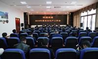 雷竞技雷竞技App召开2019年度安全生产工作会议