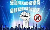 携手筑网·同防共治-拒绝高利诱惑,远离非法集资