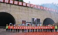 昭泸雷竞技App公路刘家坪隧道实现双向贯通