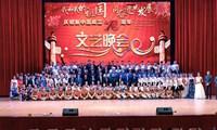 雷竞技雷竞技App庆祝建国70周年文艺晚会